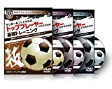 """府中アスレティックFCの""""サッカー&フットサルのトッププレーヤーになるための基礎トレーニング"""" [DVD]"""