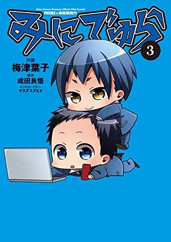 みにでゅら (3) (電撃コミックスNEXT)