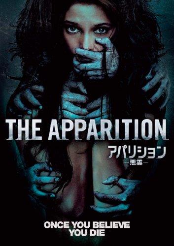 アパリション -悪霊- [DVD]