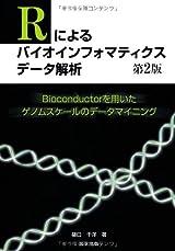 Rによるバイオインフォマティクスデータ解析 第2版 -Bioconductorを用いたゲノムスケールのデータマイニング-