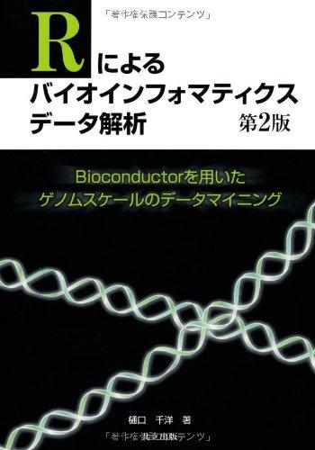 Rによるバイオインフォマティクスデータ解析 第2版 −Bioconductorを用いたゲノムスケールのデータマイニング− -