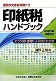 印紙税ハンドブック—平成25年10月改訂