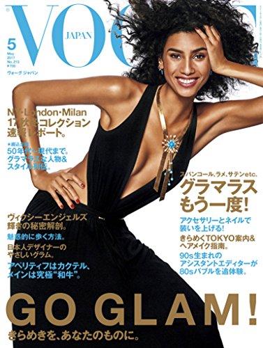 VOGUE JAPAN 2017年5月号 大きい表紙画像