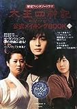 太王四神記 公式メイキングBOOK Vol.3
