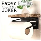 棚付きトイレットペーパーホルダー JOKER 1連タイプ