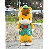 ぐんまちゃんとお散歩 (中経出版)