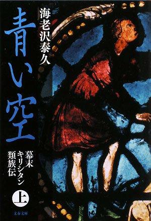 青い空〈上〉―幕末キリシタン類族伝