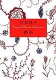 嫉妬―Hayashi Mariko Collection〈4〉 (ポプラ文庫)