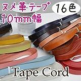 【INAZUMA】 ヌメ革テープ10mm幅。本革コード1m単位。カバンの持ち手(バッグハンドル)などに。NT-10#4焦茶