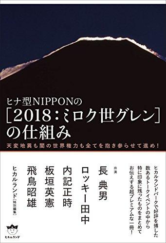 ヒナ型NIPPONの《2018:ミロク世グレン》の仕組み 天変地異も闇の世界権力も全てを抱き参らせて進め!