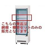 MUS-W70XD用網棚・棚受