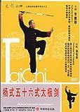 李徳印 楊式五十六式太極剣DVD