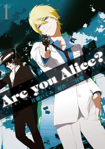 Are you Alice? 1 (IDコミックス ZERO-SUMコミックス)