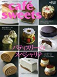 cafe-sweets (カフェ-スイーツ) vol.148 (柴田書店MOOK)