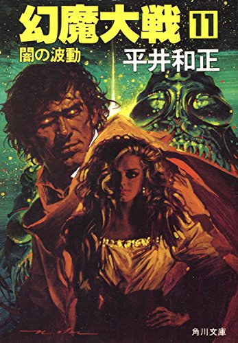 幻魔大戦 11 闇の波動 (角川文庫)