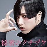 秘密のクチヅケ(初回限定盤)(DVD付)