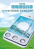 情報通信白書 平成24年版 (2012)