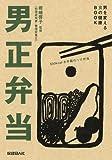 男正弁当 (男を変える食の健康BOOK)