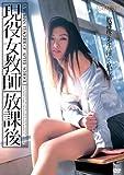 現役女教師 放課後 [DVD]