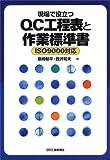 現場で役立つQC工程表と作業標準書 ISO9000対応