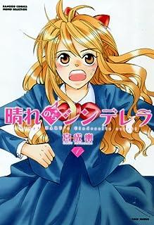 晴れのちシンデレラ 1 (バンブー・コミックス MOMO SELECTION)