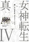 真・女神転生IV 公式コンプリートガイド (アトラスファミ通)