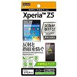 レイ・アウト Xperia Z5 (docomo SO-01H/au SOV32/SoftBank 501SO) 反射防止フィルム  RT-RXPH1F/B1