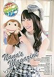 水樹奈々 【FC会報】 nana's magazine Vol.51