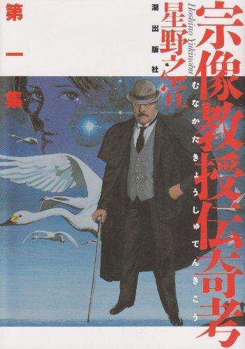 宗像教授伝奇考 (希望コミックス (279))