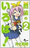 魔法のいろは! 2 (少年サンデーコミックス)