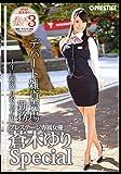 働くオンナ3 蒼木ゆり SPECIAL SP.03 [DVD]