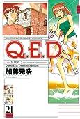 Q.E.D.―証明終了―(21) (講談社コミックス―Monthly shonen magazine comics (KCGM993))