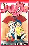ハレグゥ2巻 (デジタル版ガンガンコミックス)