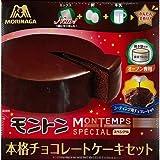 森永 モントン スペシアル 本格チョコレートケーキセット 250g