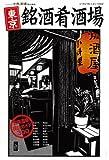 東京銘酒肴酒場―古典酒場探訪ガイド (SAN-EI MOOK)