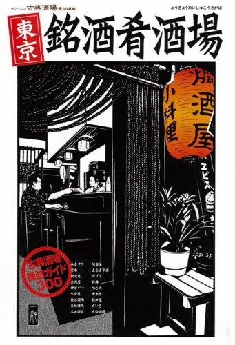 東京銘酒肴酒場―古典酒場探訪ガイド