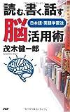 「読む、書く、話す」脳活用術―日本語・英語学習法