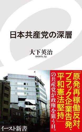 日本共産党の深層 (イースト新書)