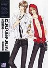 わんことにゃんこ 2―初回限定版 (ドラコミックス 197)