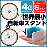 ロジック CLUG 自転車スタンド Sサイズ ブルー タイヤ対応サイズ幅:約23~32mm