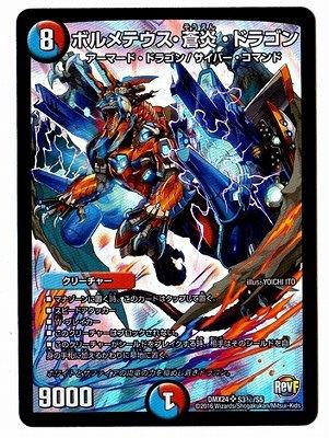 デュエルマスターズ/輝けデュエミー賞パック/DMX-24/S3秘/SS/ボルメテウス・蒼炎・ドラゴン