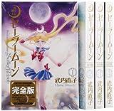 美少女戦士セーラームーン 完全版 コミック 1-4巻セット
