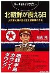 北朝鮮が震える日