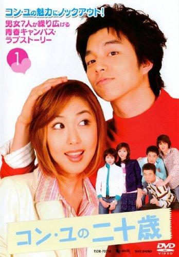 コン・ユの二十歳 全10巻セット  [DVD]