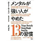 Amazon.co.jp: メンタルが強い人がやめた13の習慣 eBook: エイミー・モーリン, 長澤あかね: Kindleストア