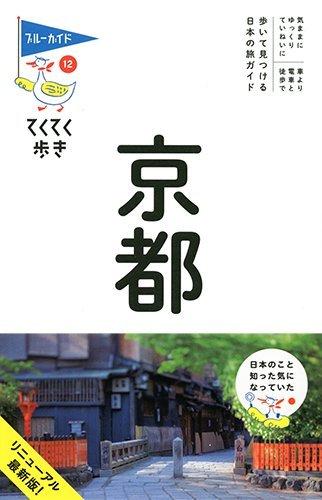 京都 (ブルーガイドてくてく歩き)