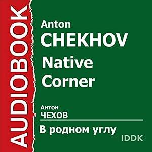 Native Corner: Collection of Tales [Russian Edition] | Livre audio Auteur(s) : Anton Chekhov Narrateur(s) : Denis Nekrasov