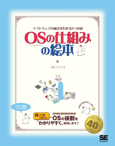 OSの仕組みの絵本