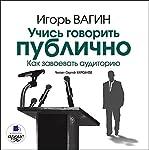 Uchis' govorit' publichno [Learn to Speak in Public]: Kak zavoyevat' auditoriyu. [How to Win Over the Audience] | Igor' Olegovich Vagin