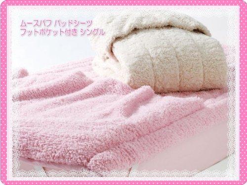【西川産業】ムースパフ パッドシーツ フットポケット付き シングル